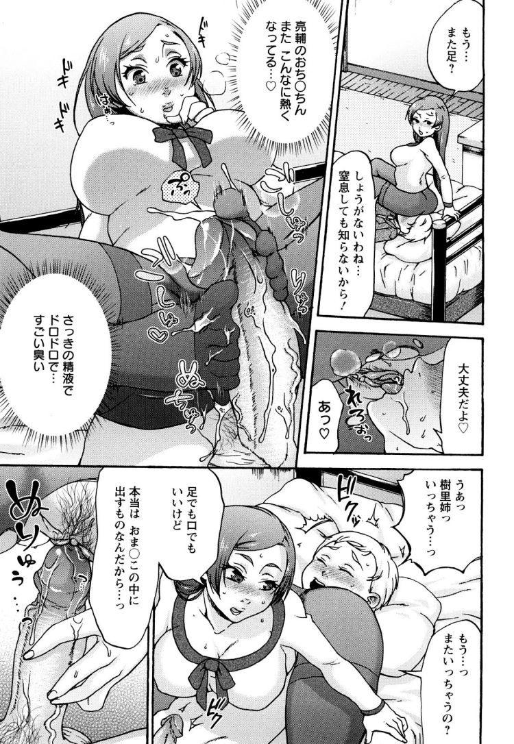 足こき責めエロ漫画 ヌける無料漫画喫茶011