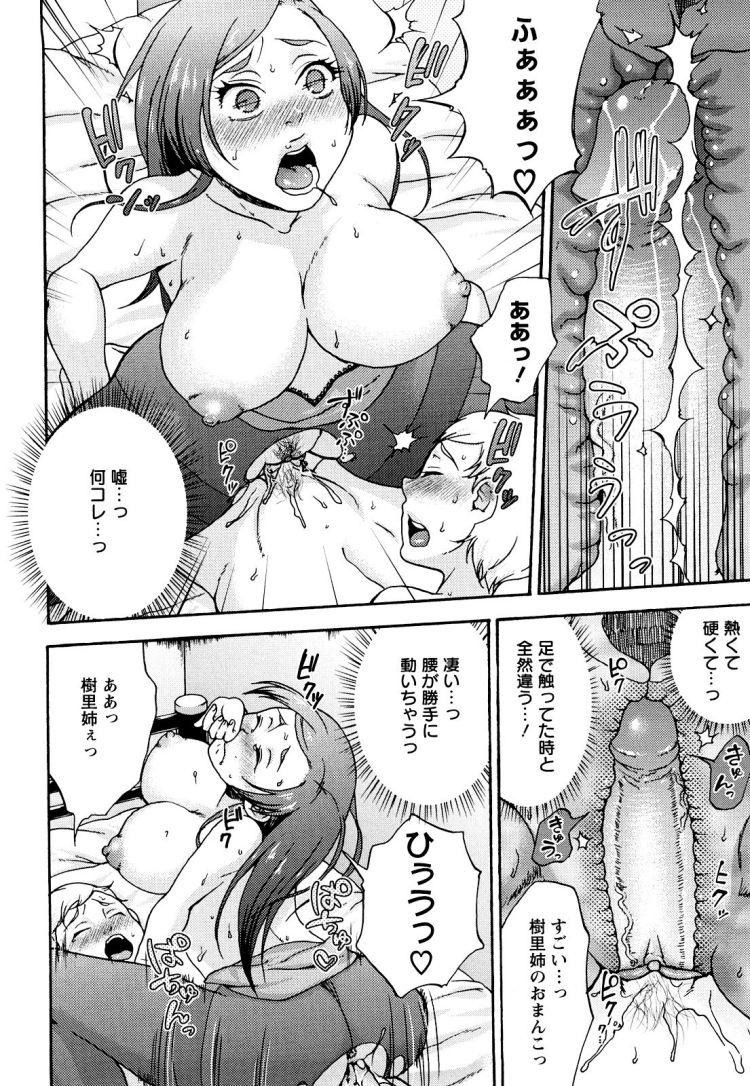 足こき責めエロ漫画 ヌける無料漫画喫茶012