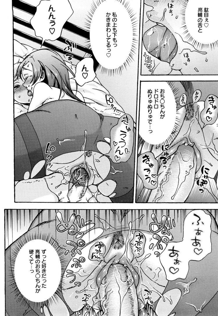 足こき責めエロ漫画 ヌける無料漫画喫茶014