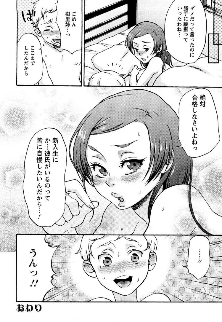 足こき責めエロ漫画 ヌける無料漫画喫茶020