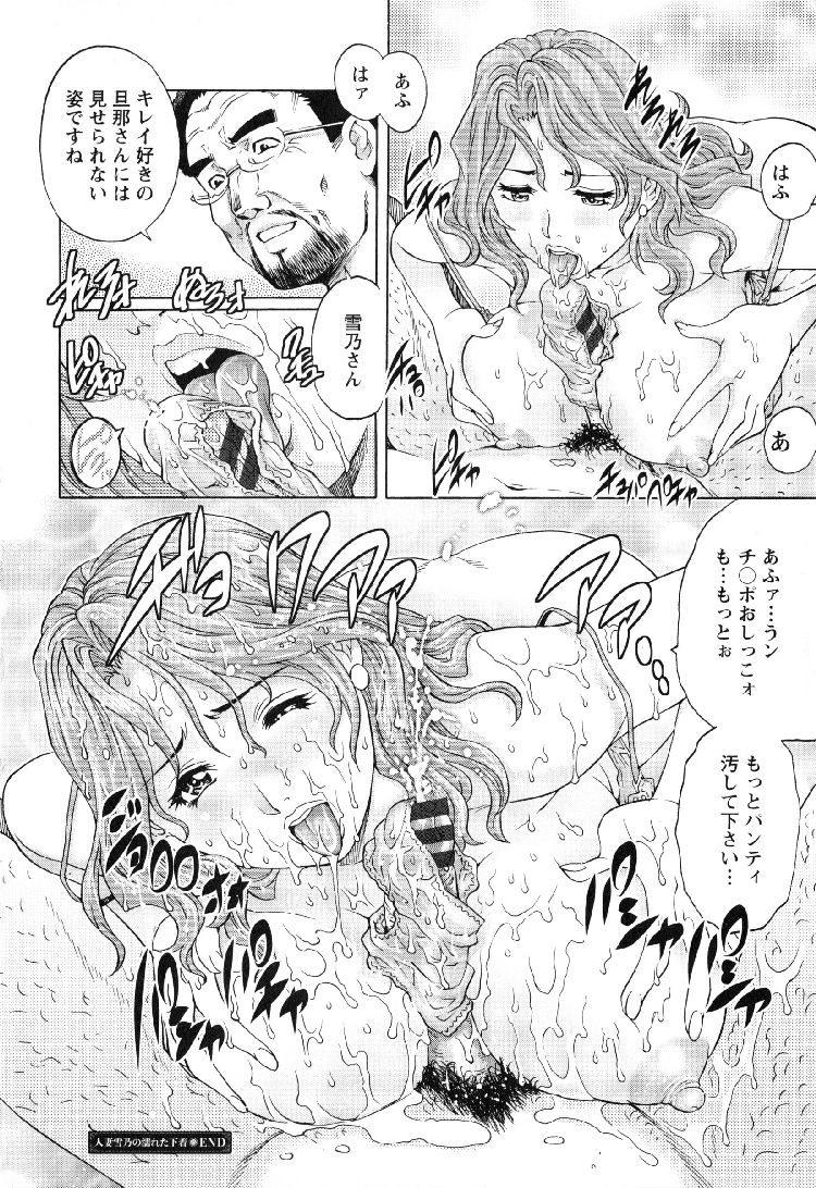 デートクラプ 東京エロ漫画 ヌける無料漫画喫茶017
