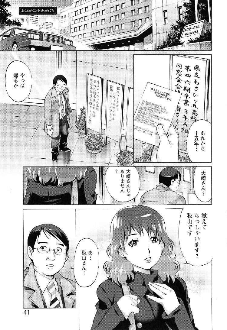 デートクラプ 東京エロ漫画 ヌける無料漫画喫茶018