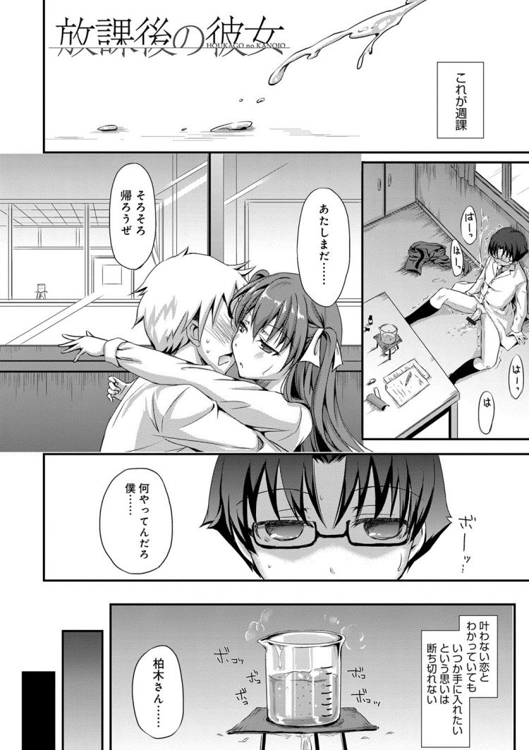 女子校生パンツを覗かれた経験エロ漫画 ヌける無料漫画喫茶002
