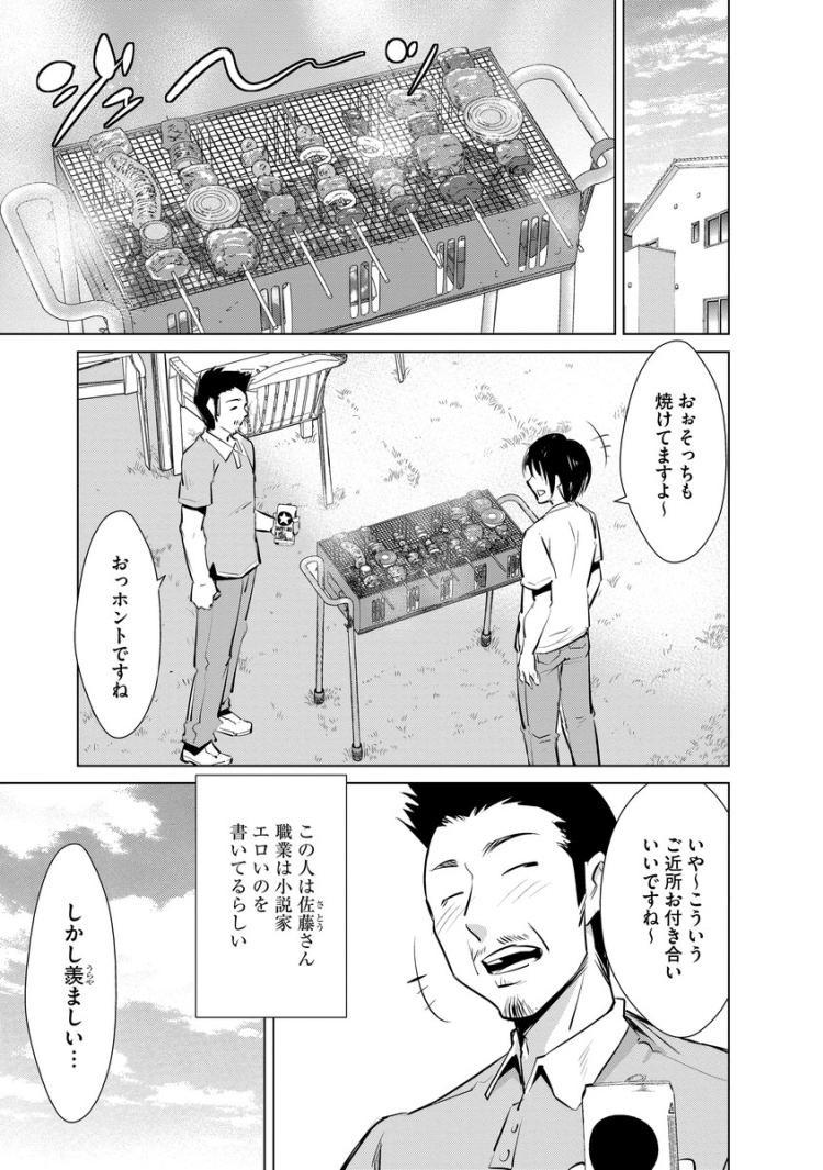 スワっぴング女性視点エロ漫画 ヌける無料漫画喫茶003