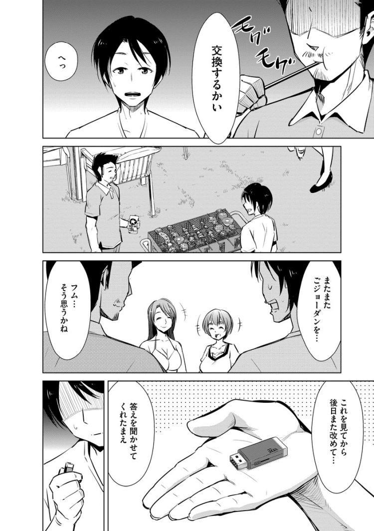 スワっぴング女性視点エロ漫画 ヌける無料漫画喫茶006