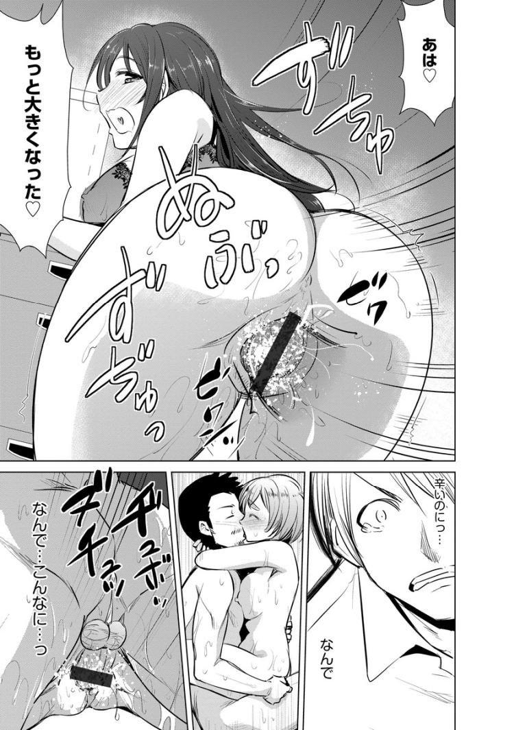 スワっぴング女性視点エロ漫画 ヌける無料漫画喫茶021