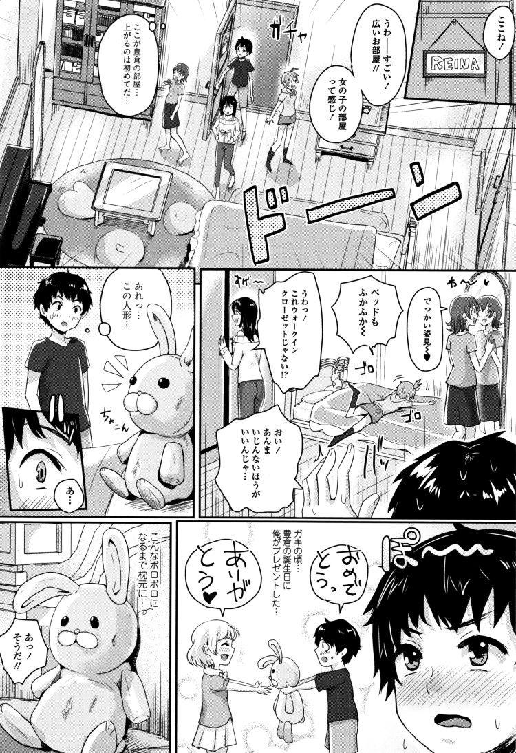 おナニ しすぎエロ漫画 ヌける無料漫画喫茶004