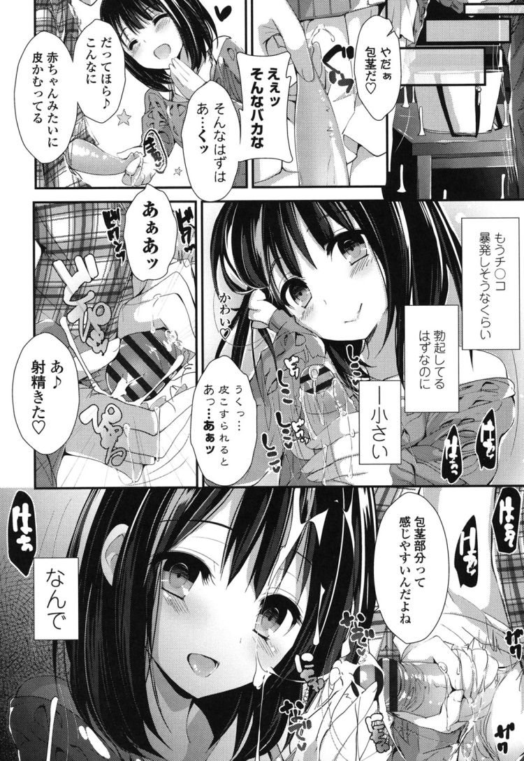 道程をころすニットエロ漫画 ヌける無料漫画喫茶016