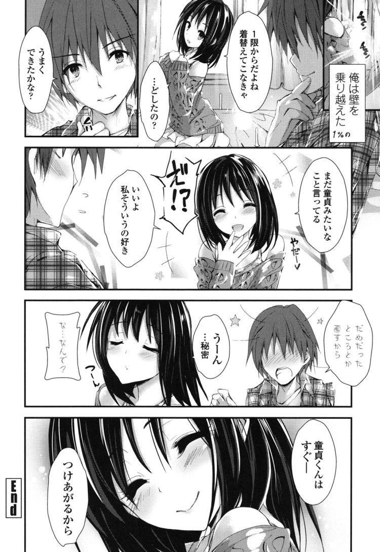 道程をころすニットエロ漫画 ヌける無料漫画喫茶028