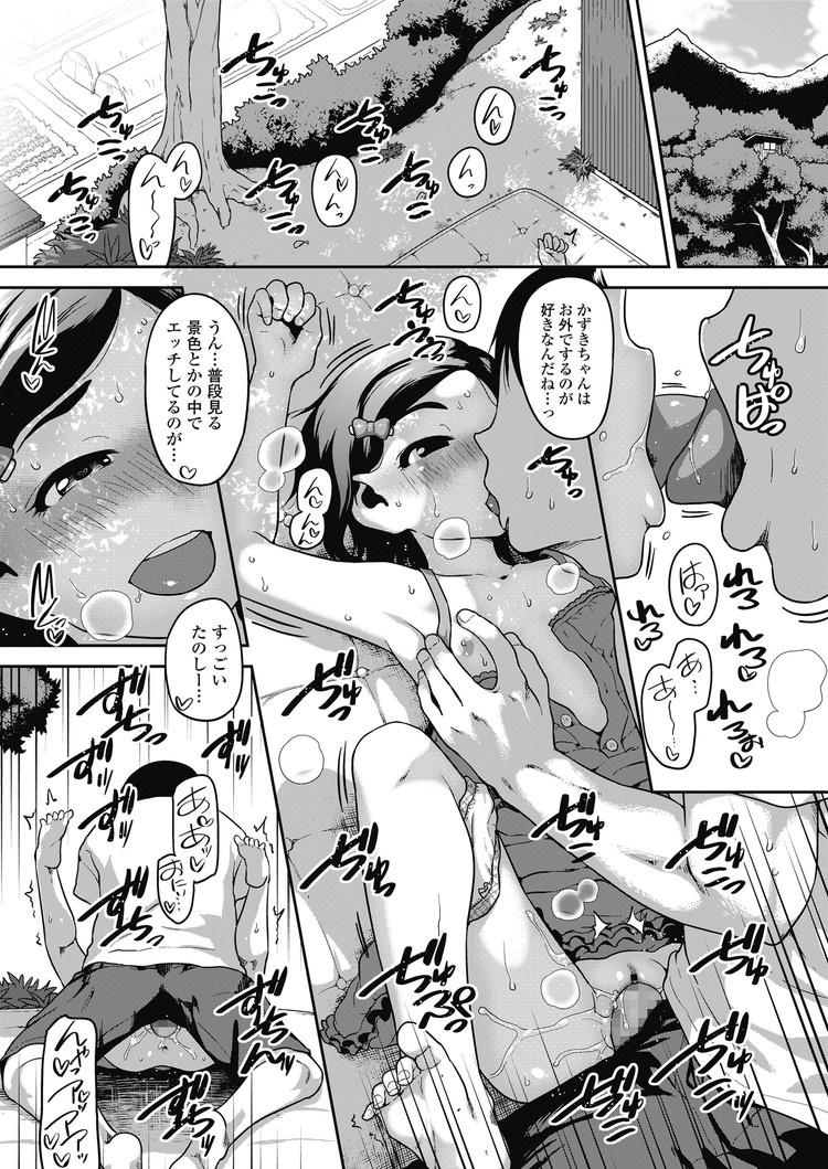 ろリコン画像無料エロ漫画 ヌける無料漫画喫茶019