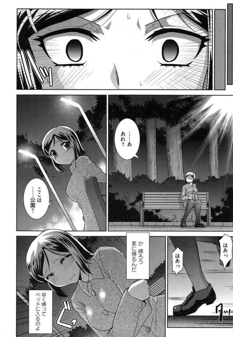 催眠漫画 おなほエロ漫画 ヌける無料漫画喫茶010