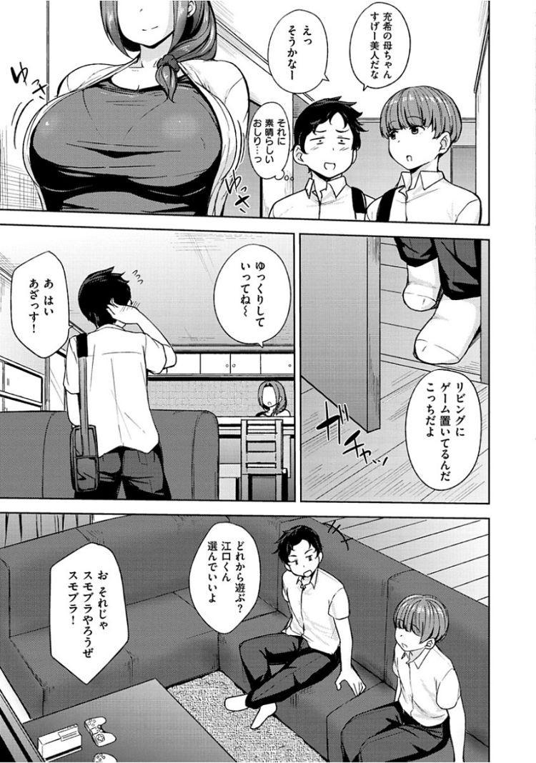 スキンシップ症候群 manga rawエロ漫画 ヌける無料漫画喫茶003