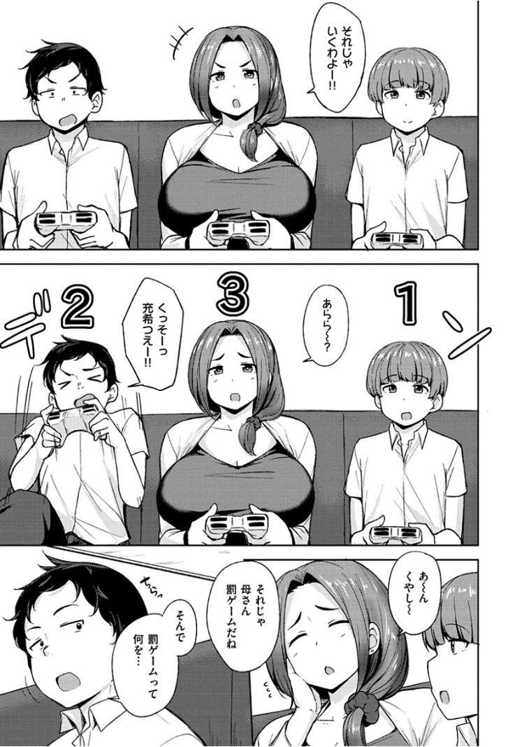 スキンシップ症候群 manga rawエロ漫画 ヌける無料漫画喫茶005