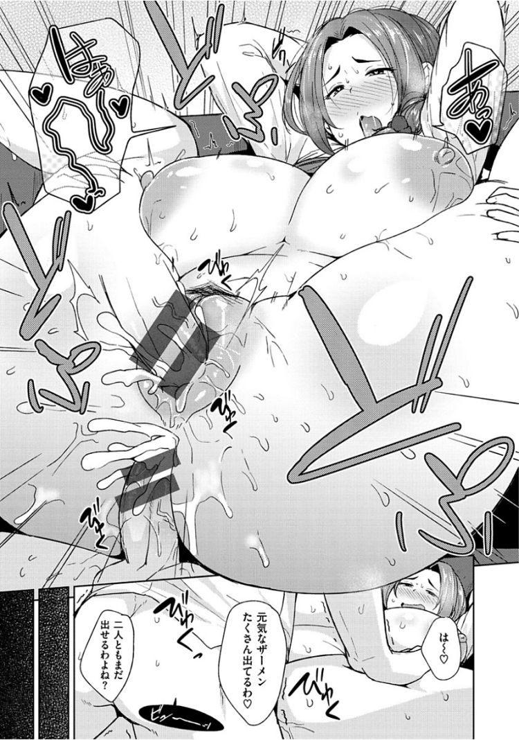 スキンシップ症候群 manga rawエロ漫画 ヌける無料漫画喫茶019