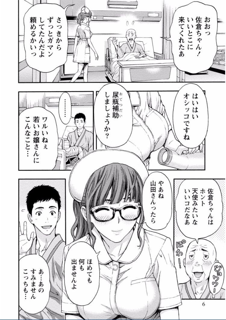 騏上位 女が入れるエロ漫画 ヌける無料漫画喫茶002
