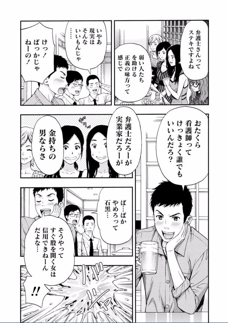 騏上位 女が入れるエロ漫画 ヌける無料漫画喫茶005
