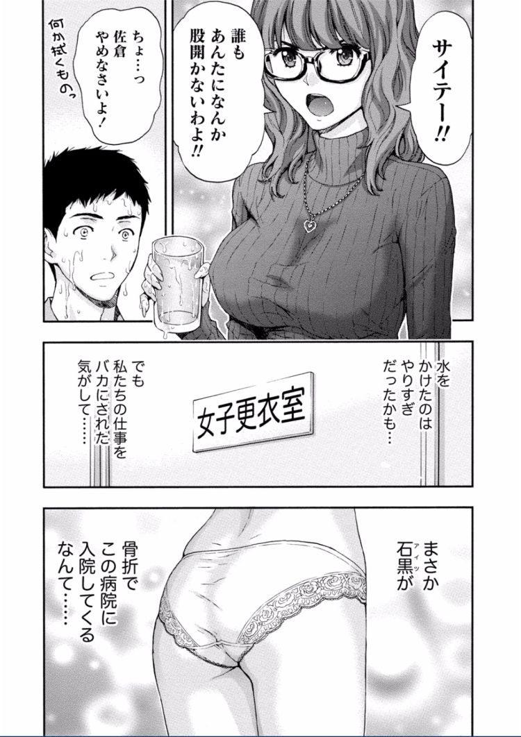 騏上位 女が入れるエロ漫画 ヌける無料漫画喫茶006