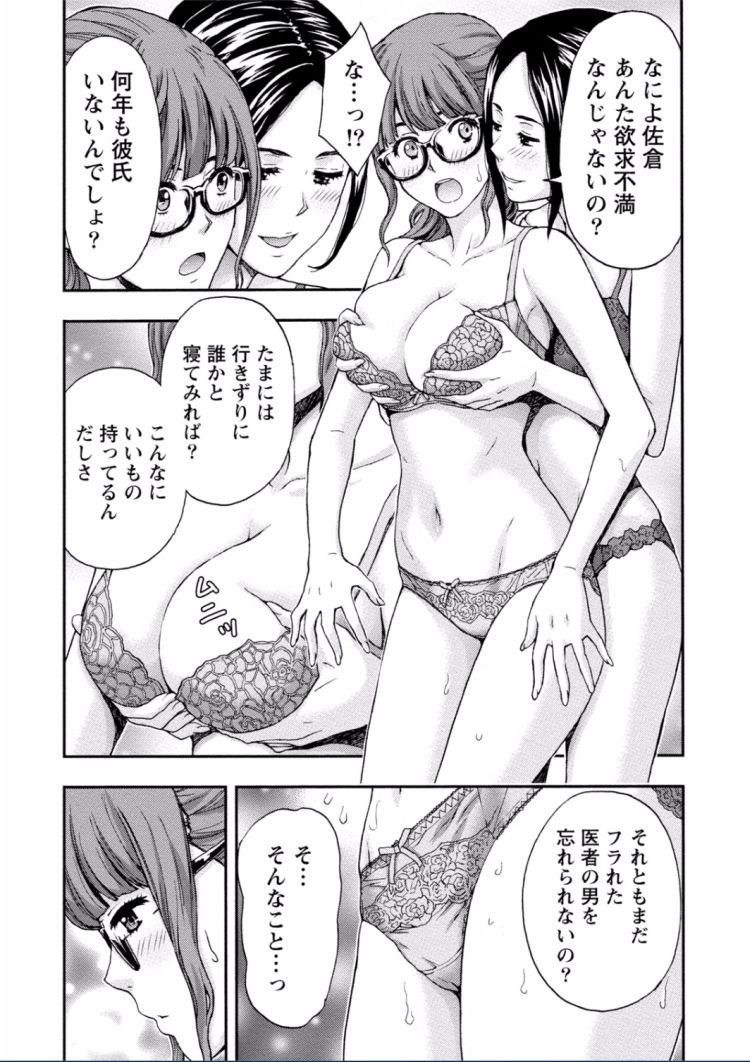騏上位 女が入れるエロ漫画 ヌける無料漫画喫茶008