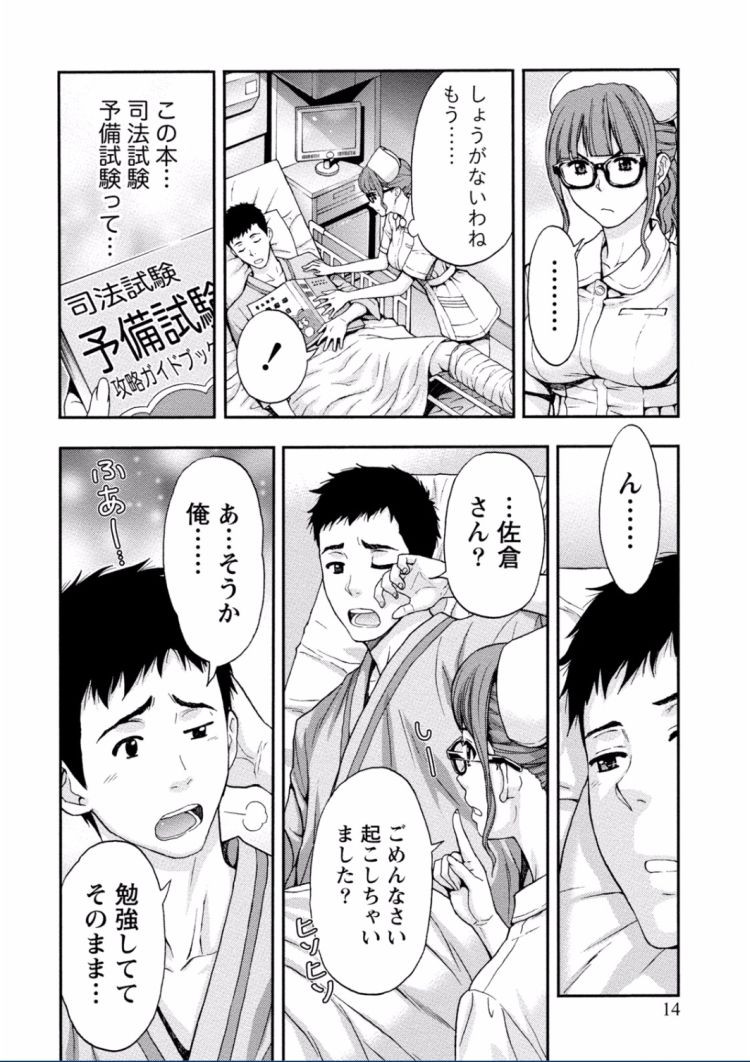 騏上位 女が入れるエロ漫画 ヌける無料漫画喫茶010