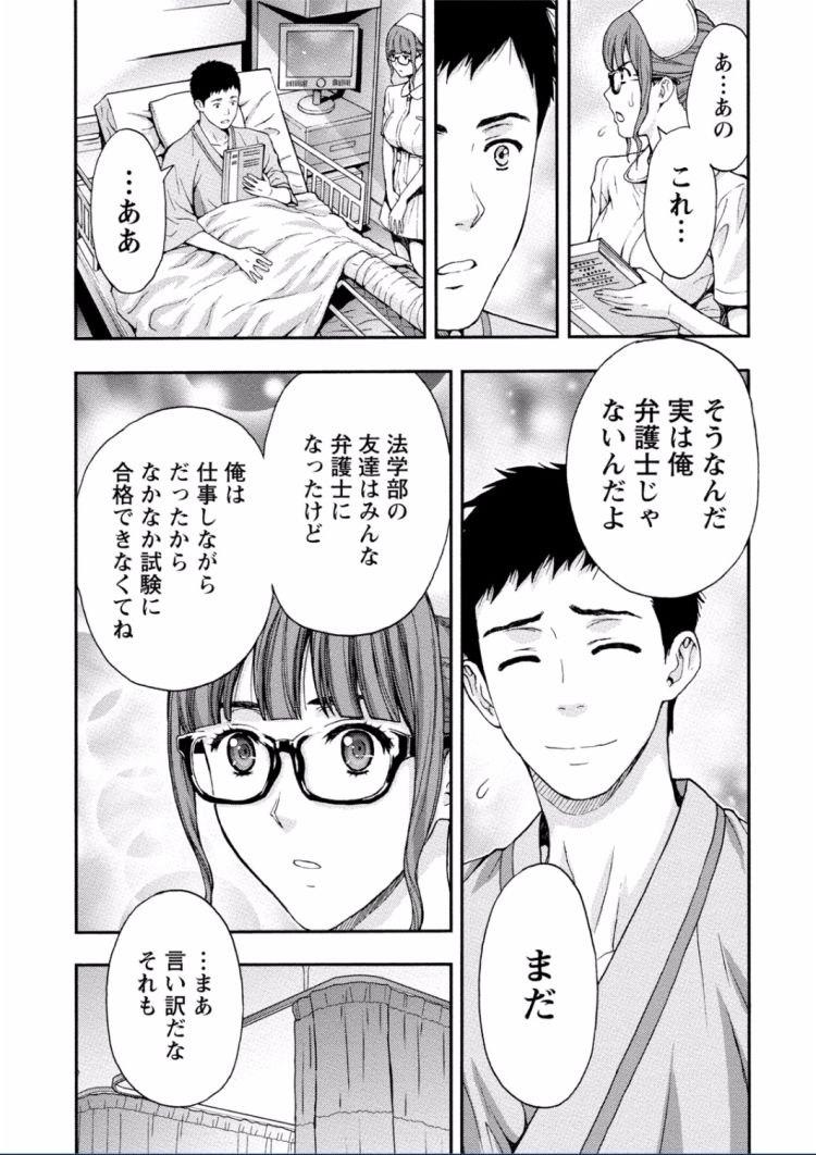 騏上位 女が入れるエロ漫画 ヌける無料漫画喫茶011