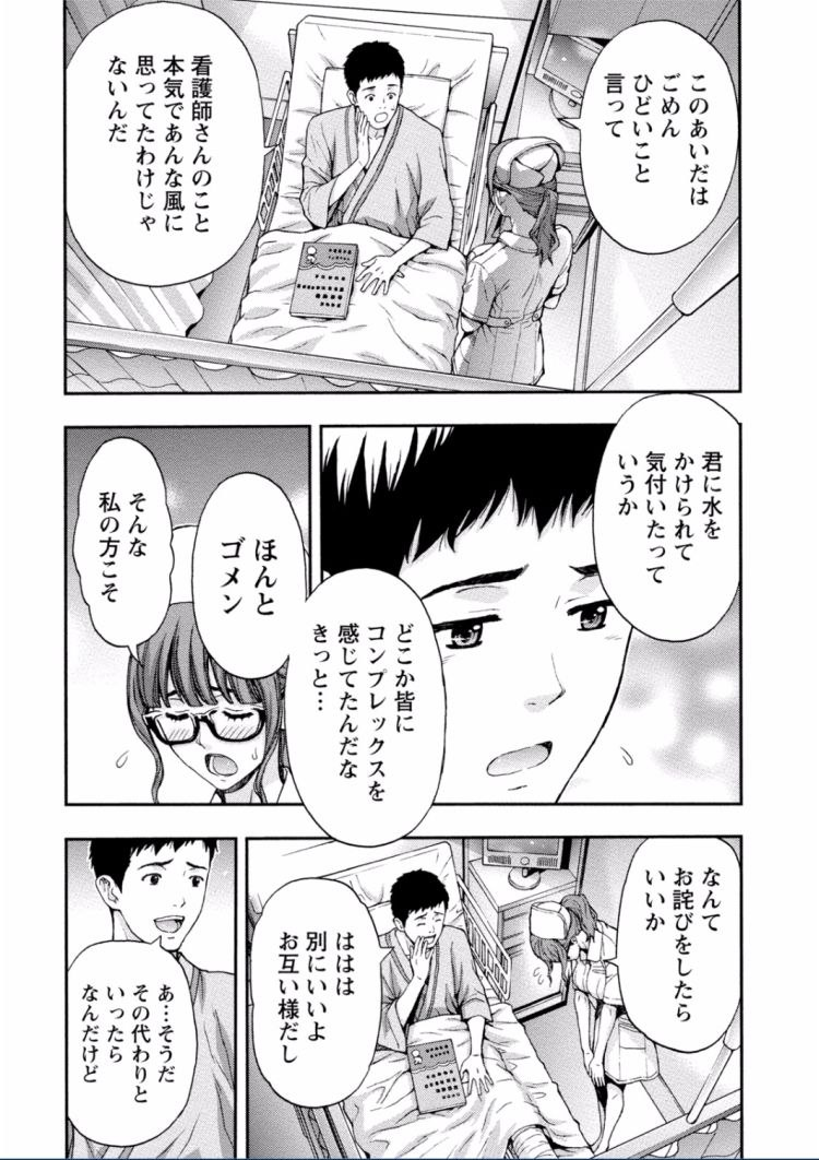 騏上位 女が入れるエロ漫画 ヌける無料漫画喫茶012