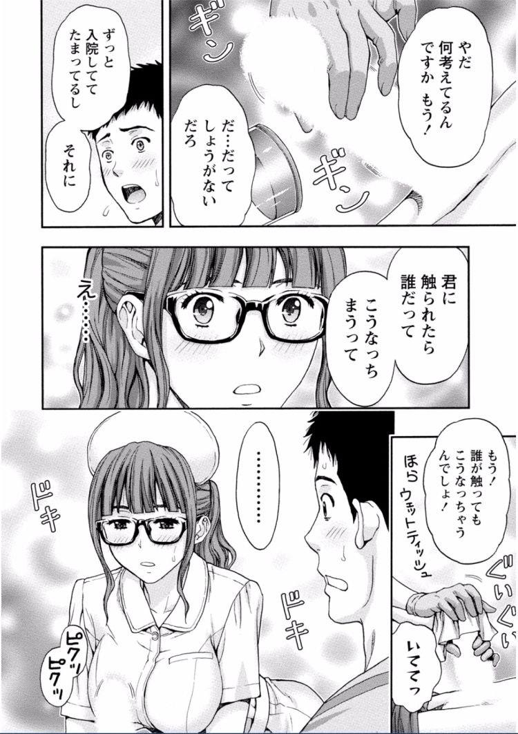 騏上位 女が入れるエロ漫画 ヌける無料漫画喫茶014