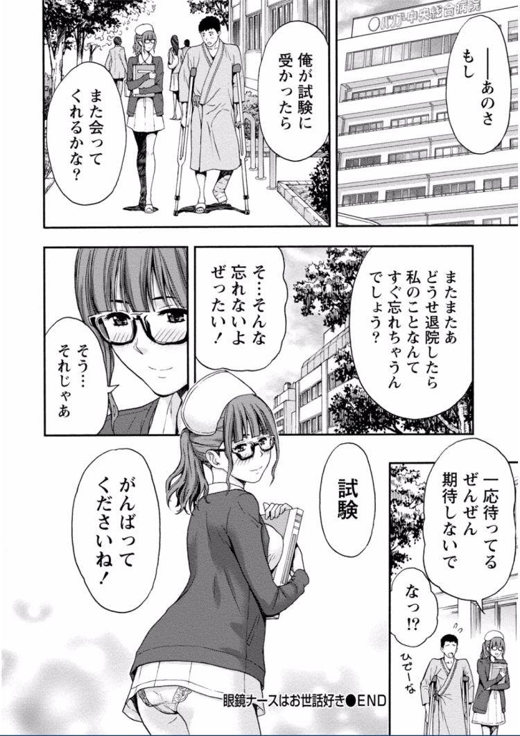 騏上位 女が入れるエロ漫画 ヌける無料漫画喫茶022
