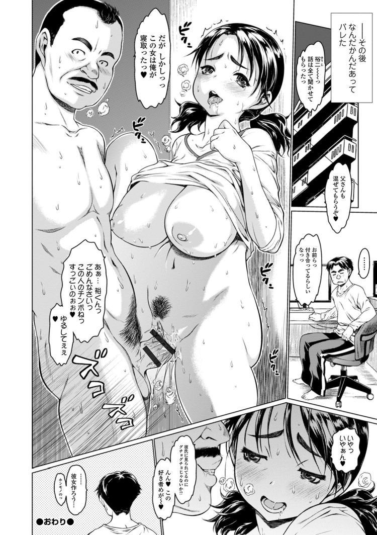 わかづまかいかんエロ漫画 ヌける無料漫画喫茶012