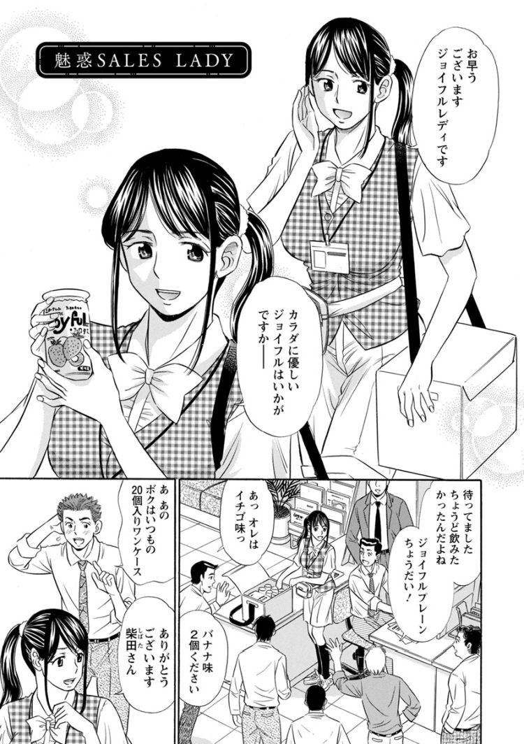 ヤクルトレディ やれるエロ漫画 ヌける無料漫画喫茶001