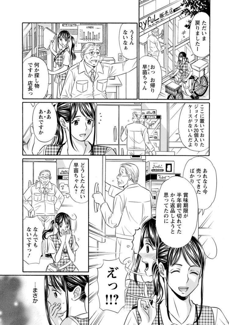 ヤクルトレディ やれるエロ漫画 ヌける無料漫画喫茶003
