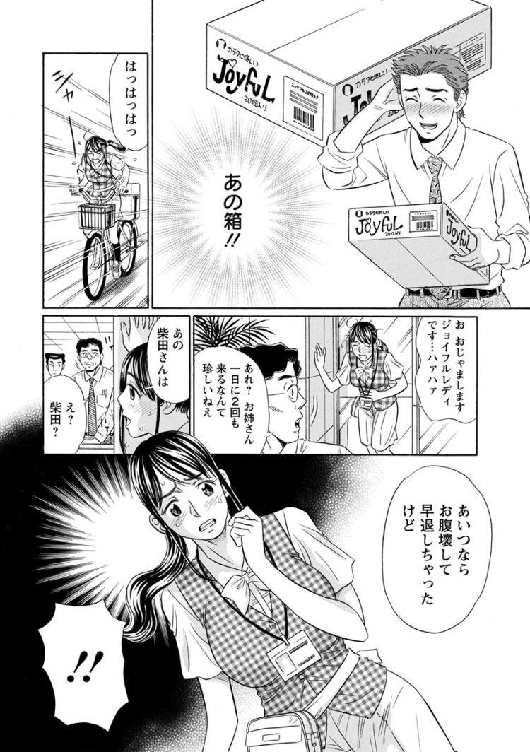 ヤクルトレディ やれるエロ漫画 ヌける無料漫画喫茶004