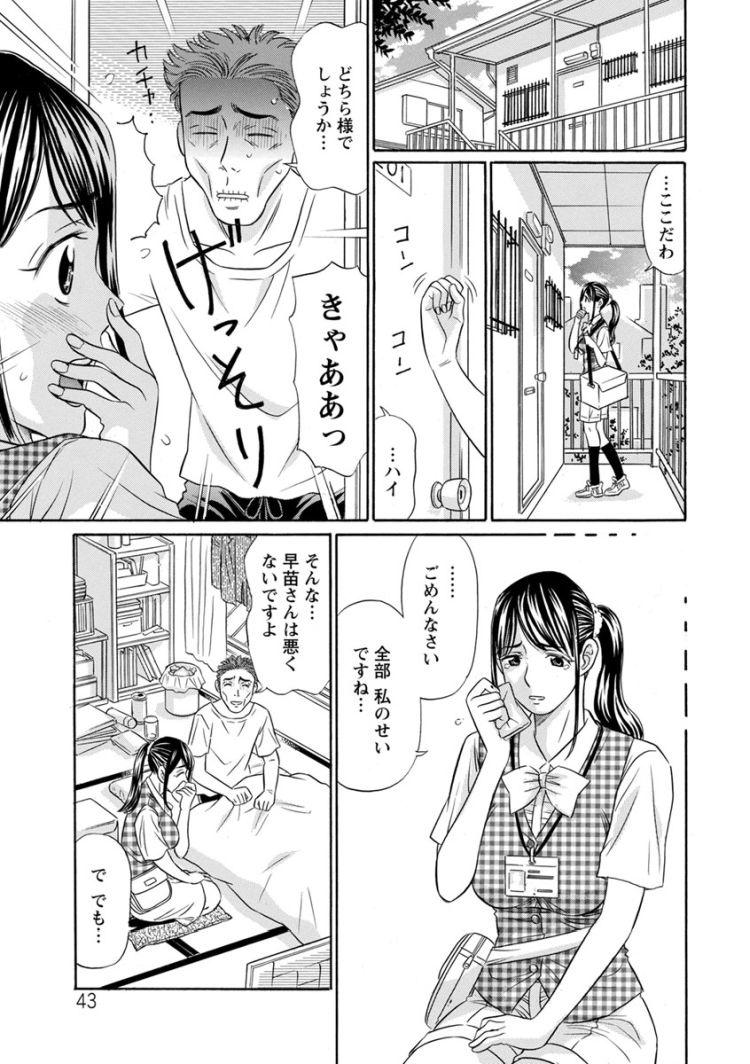 ヤクルトレディ やれるエロ漫画 ヌける無料漫画喫茶005