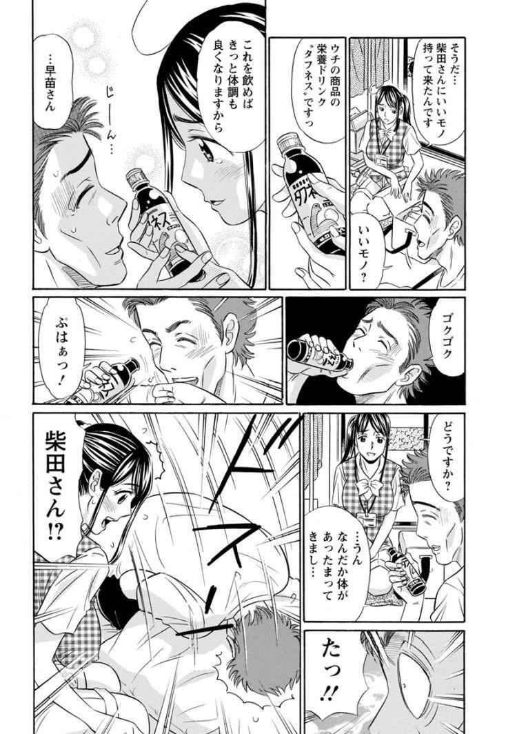 ヤクルトレディ やれるエロ漫画 ヌける無料漫画喫茶006