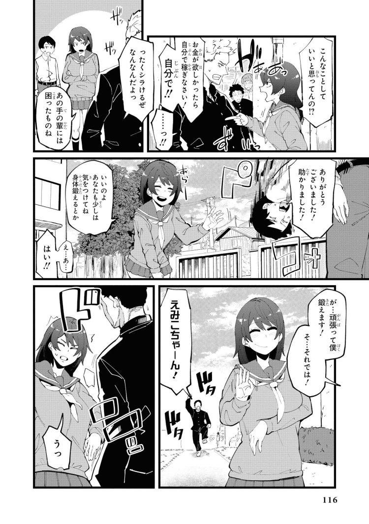 催眠漫画 おなほエロ漫画 ヌける無料漫画喫茶002