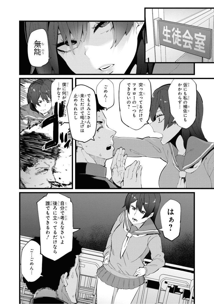 催眠漫画 おなほエロ漫画 ヌける無料漫画喫茶004