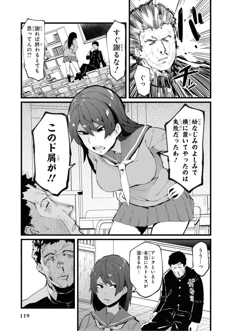 催眠漫画 おなほエロ漫画 ヌける無料漫画喫茶005