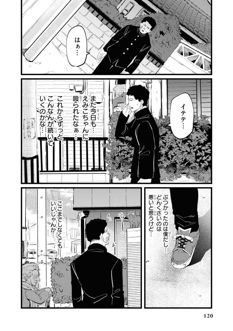 催眠漫画 おなほエロ漫画 ヌける無料漫画喫茶006
