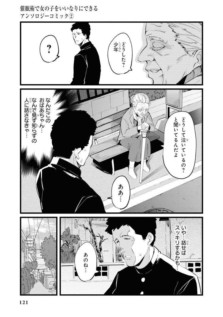 催眠漫画 おなほエロ漫画 ヌける無料漫画喫茶007