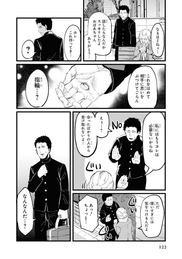 催眠漫画 おなほエロ漫画 ヌける無料漫画喫茶008