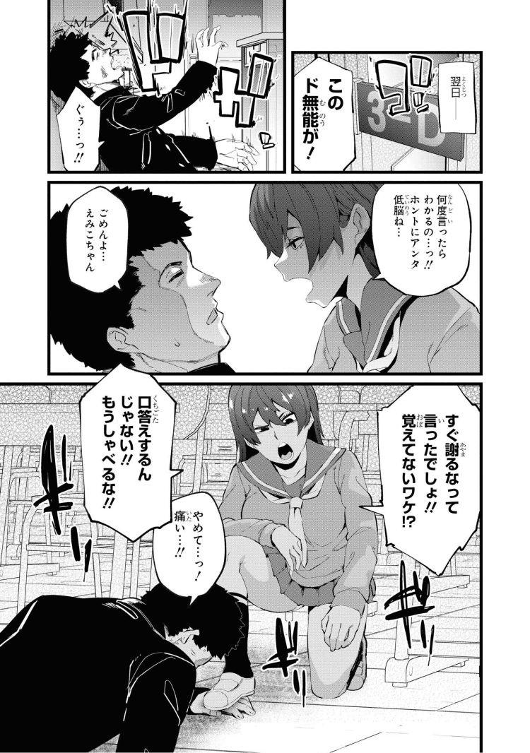催眠漫画 おなほエロ漫画 ヌける無料漫画喫茶009