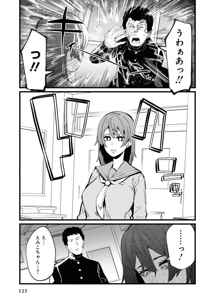 催眠漫画 おなほエロ漫画 ヌける無料漫画喫茶011
