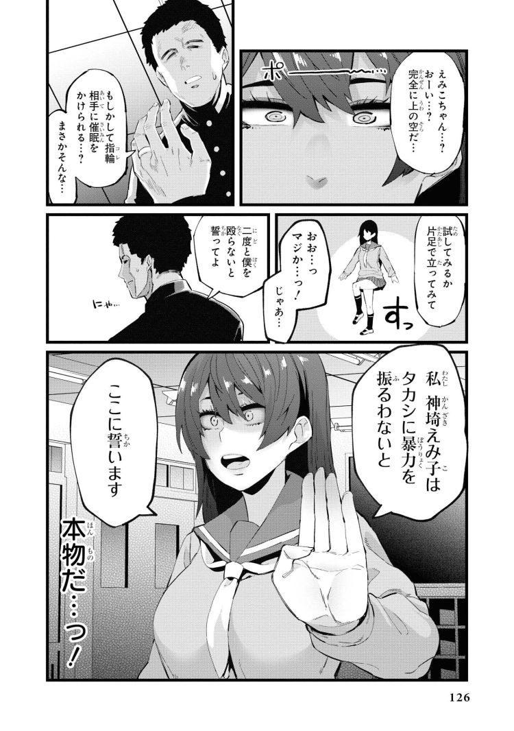 催眠漫画 おなほエロ漫画 ヌける無料漫画喫茶012