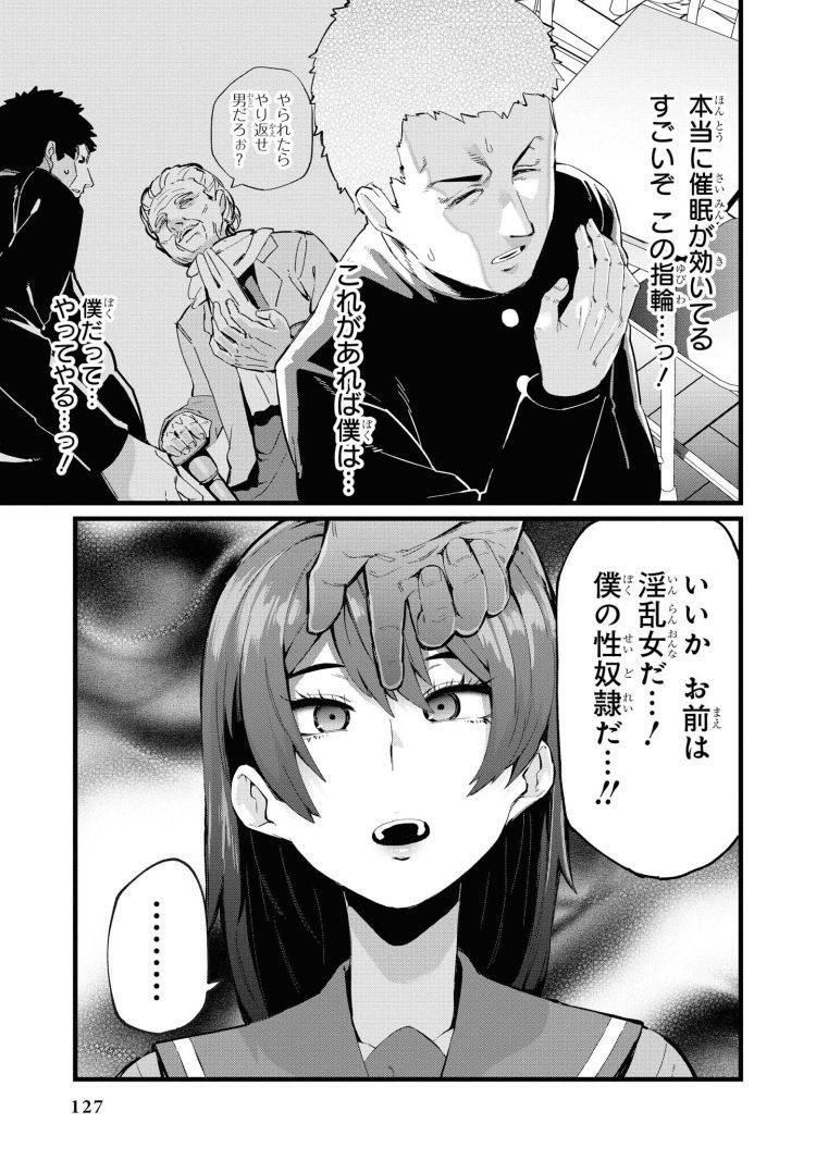 催眠漫画 おなほエロ漫画 ヌける無料漫画喫茶013
