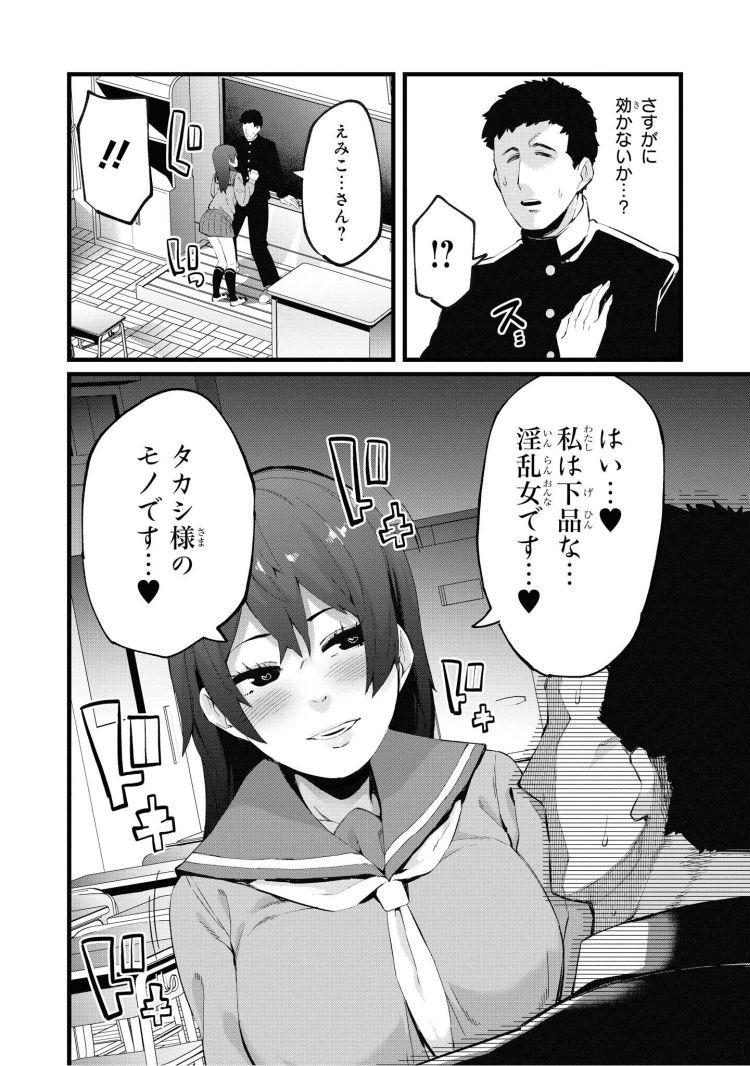 催眠漫画 おなほエロ漫画 ヌける無料漫画喫茶014