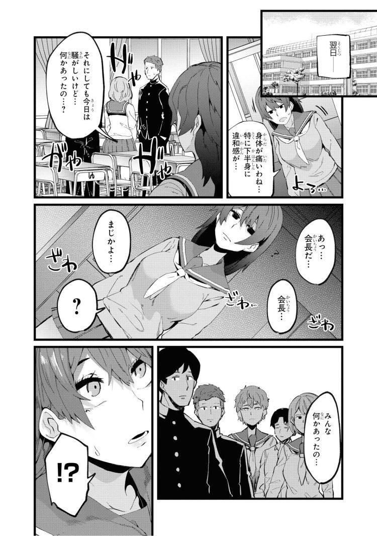催眠漫画 おなほエロ漫画 ヌける無料漫画喫茶021