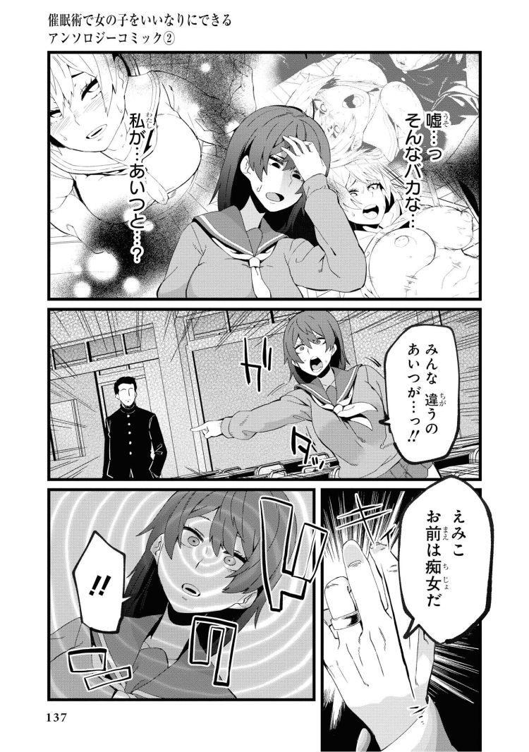 催眠漫画 おなほエロ漫画 ヌける無料漫画喫茶023