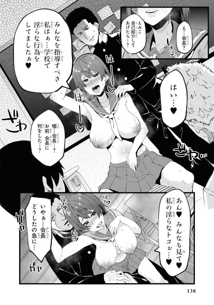 催眠漫画 おなほエロ漫画 ヌける無料漫画喫茶024