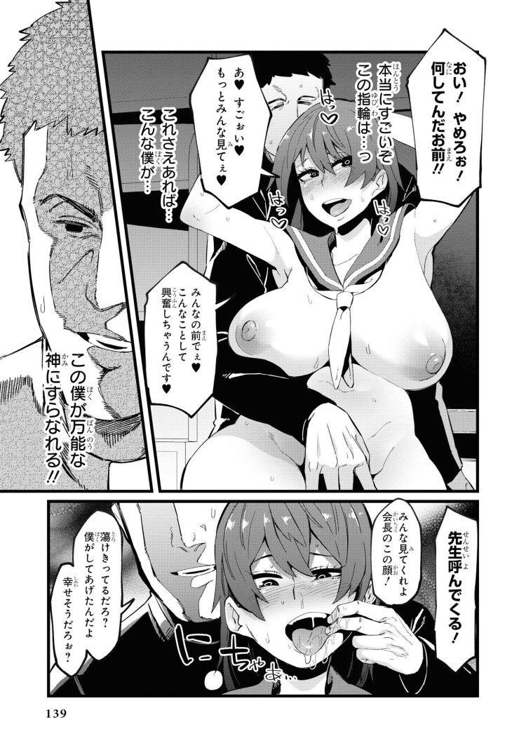 催眠漫画 おなほエロ漫画 ヌける無料漫画喫茶025