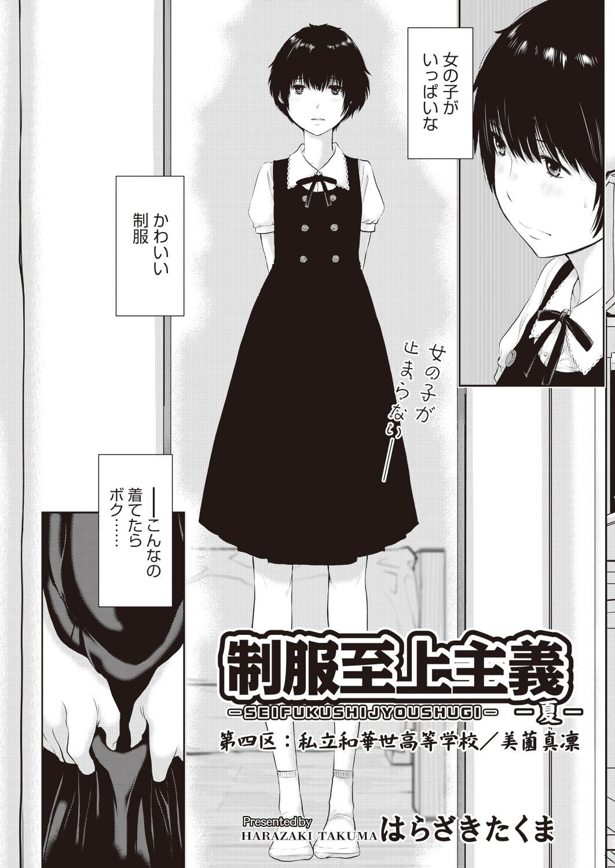 おナニ 仕方 女子指エロ漫画 ヌける無料漫画喫茶002