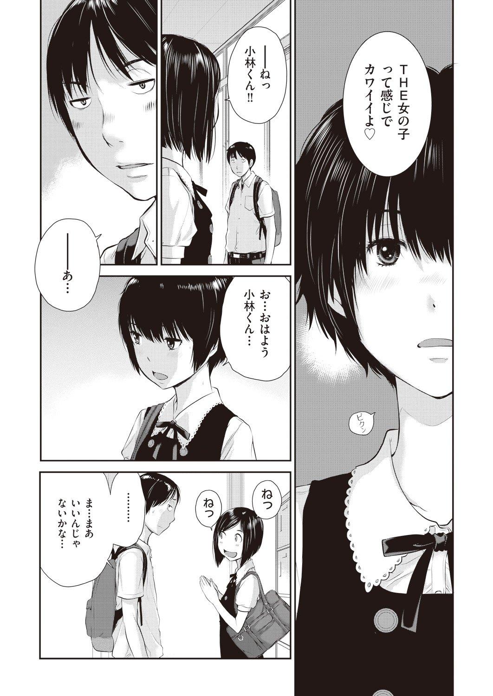 おナニ 仕方 女子指エロ漫画 ヌける無料漫画喫茶005